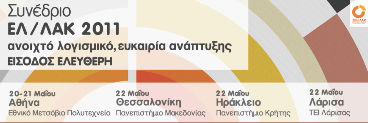 2011 Greek Free and Open Source conference,