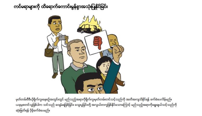 Burmese resources